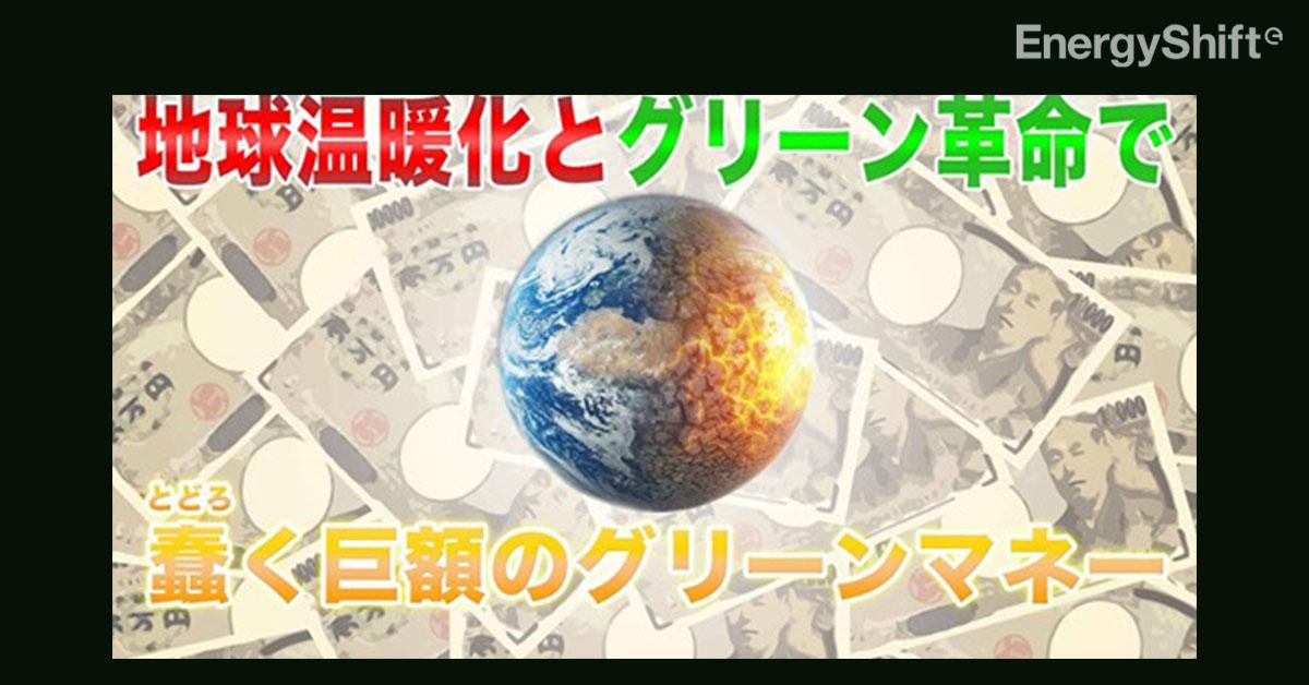 地球温暖化とグリーン革命で蠢く巨額のグリーンマネー エナシフTV