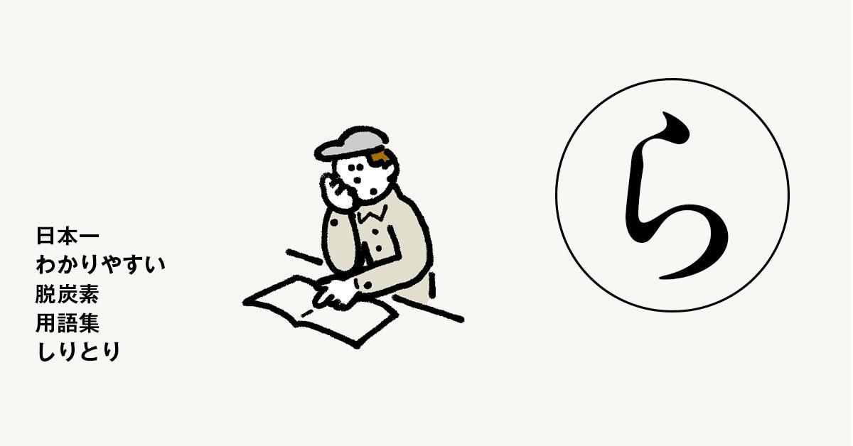 らるでれろ:毎日更新!日本一わかりやすい脱炭素用語集しりとり