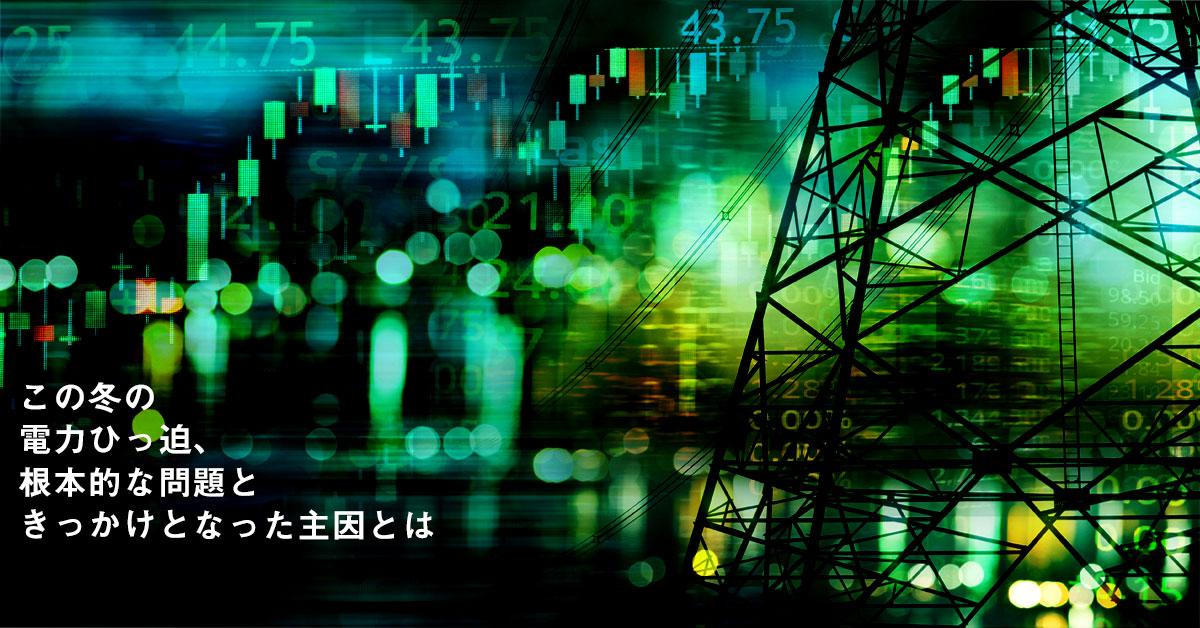 今次電力需給逼迫を考える 根は制度不備、主因は電源トラブル(第3回)