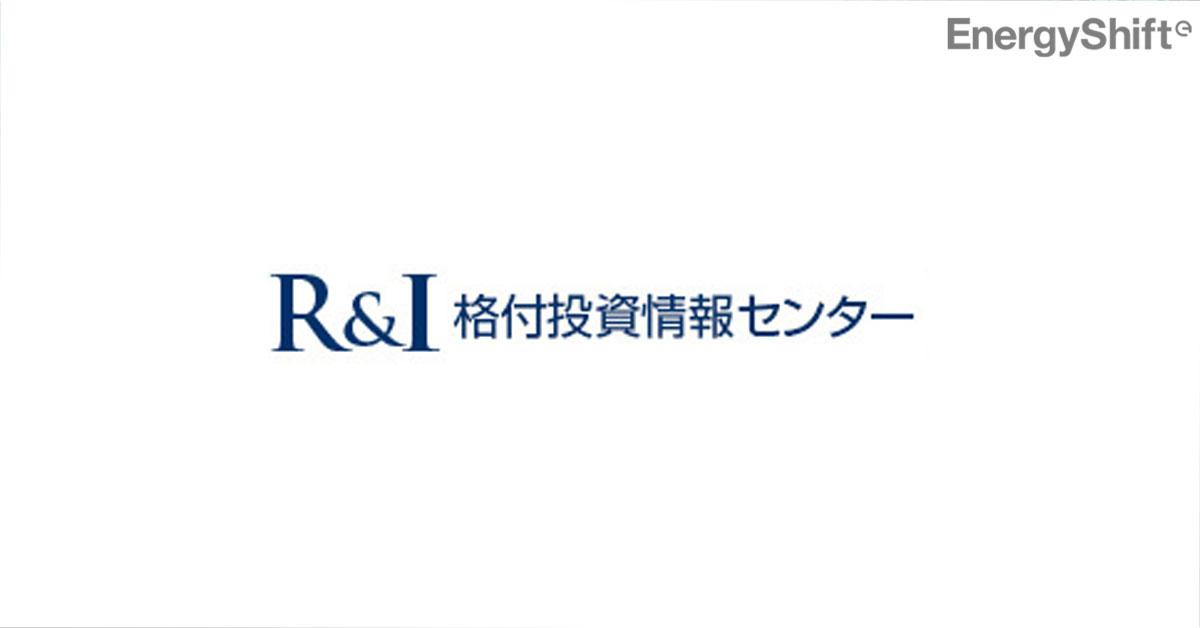 格付投資情報センター、日本で本格化するトランジションファイナンスを受けて、評価体制を強化