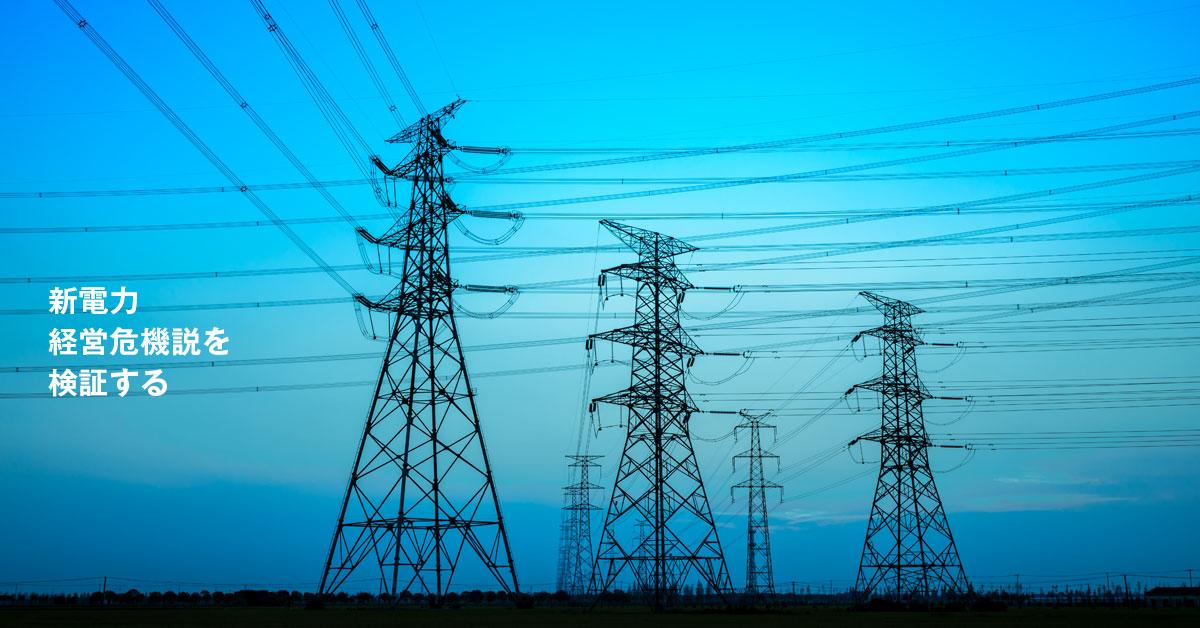 新電力に4月経営危機説が浮上 F-Powerに続く、経営破たんは起こるのか?