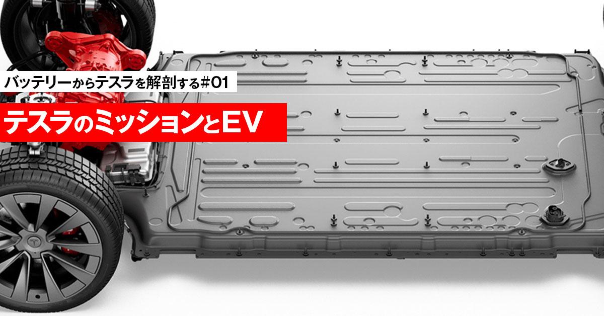 テスラのミッションとEVバッテリーの深い関係 シリーズ:バッテリーからテスラを解剖する 01