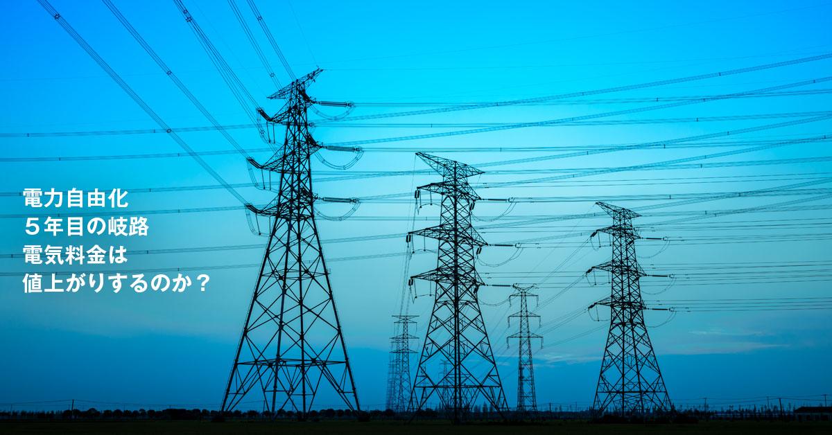 電力自由化5年目の岐路 F-Powerの経営破たんによって、電気料金は値上がりするのか?