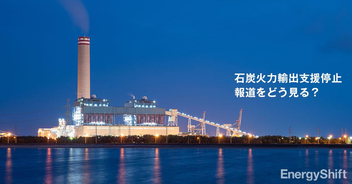 日経の「石炭火力輸出支援停止」報道は、日本の脱炭素転換の立ち遅れの象徴だ