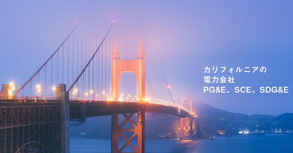 """ありそうでなかった?! カリフォルニアの """"イケてる"""" 私営電力会社3社まとめ PG&E、SCE、SDG&E"""