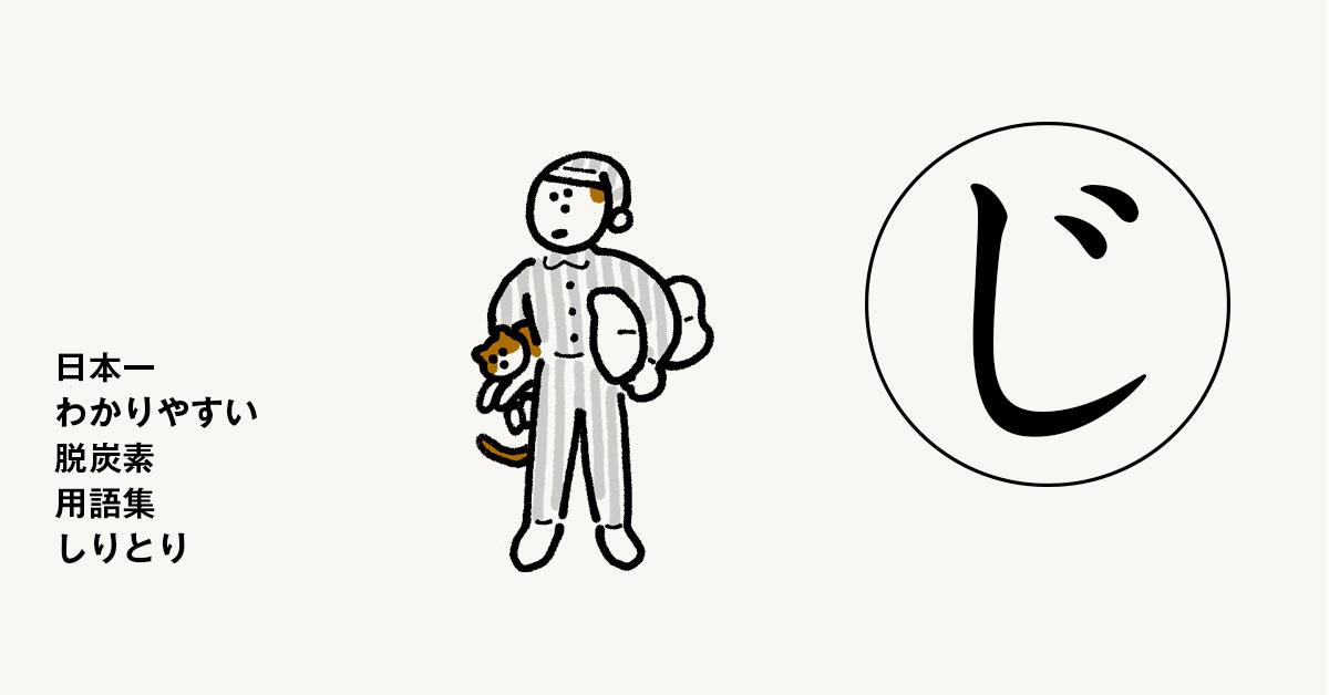 じおぱーく:毎日更新!日本一わかりやすい脱炭素用語集しりとり