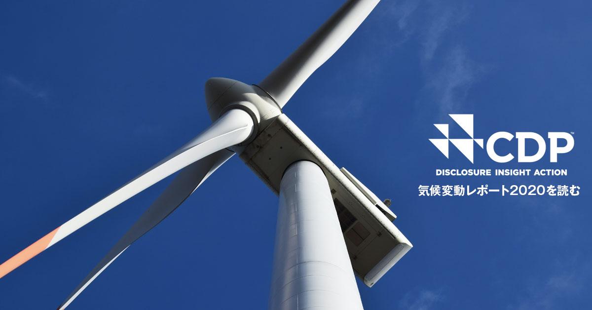 CDP気候変動レポート2020を読む:Aリスト企業は日本が世界最多