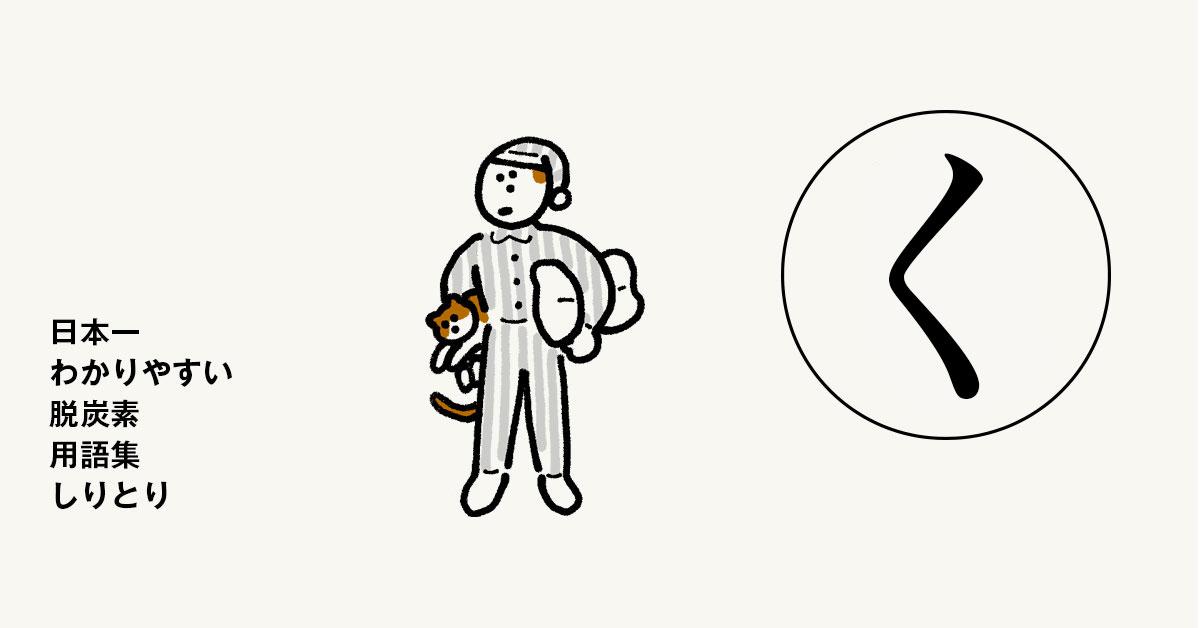 くうきでんち:毎日更新!日本一わかりやすい脱炭素用語集しりとり