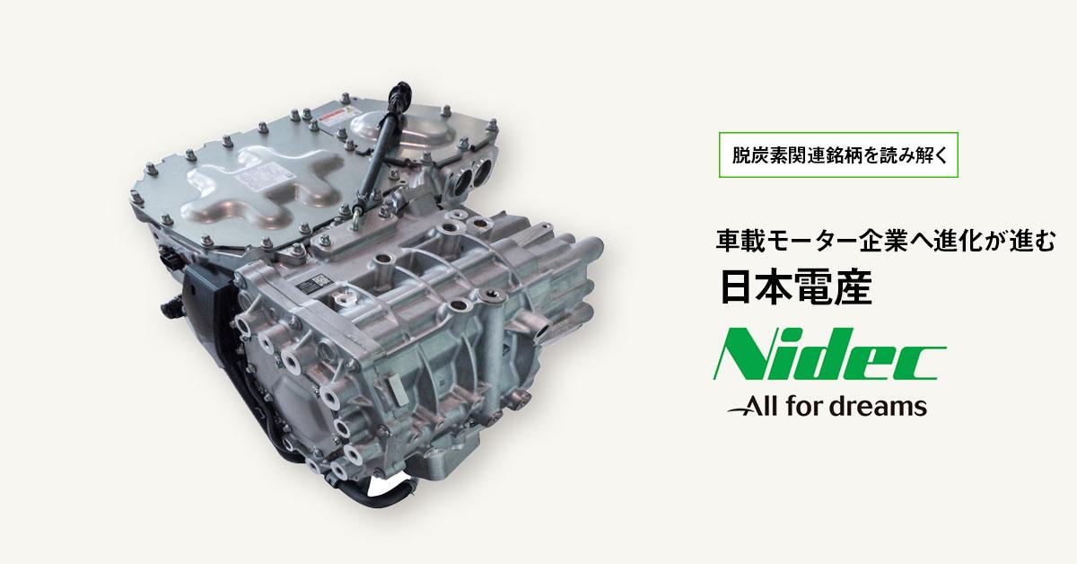 車載モーターの企業へ進化が進む日本電産、四半期の増収が続く中で2022年3月期予想が注目される:脱炭素関連銘柄を読み解く