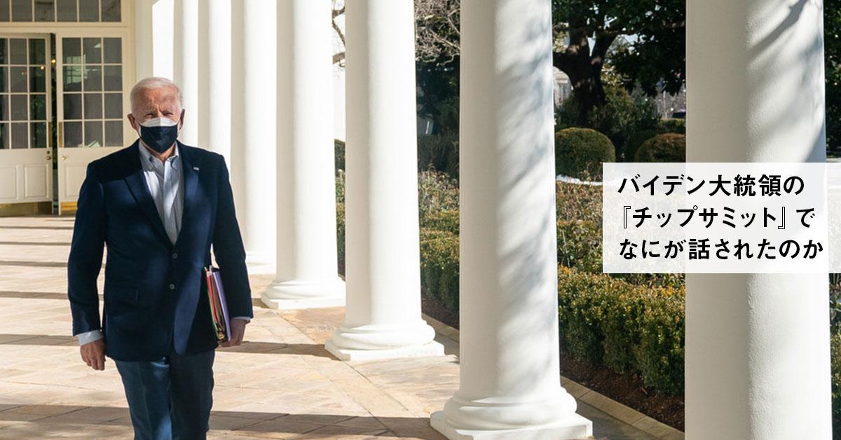 バイデン大統領、半導体チップ不足の解消に向け、『チップサミット』を開催。インテル、FORD、GMなどのCEOと討議