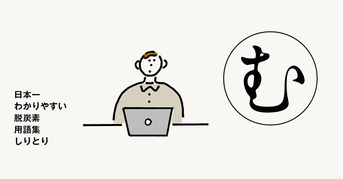 むうるがい:毎日更新!日本一わかりやすい脱炭素用語集しりとり