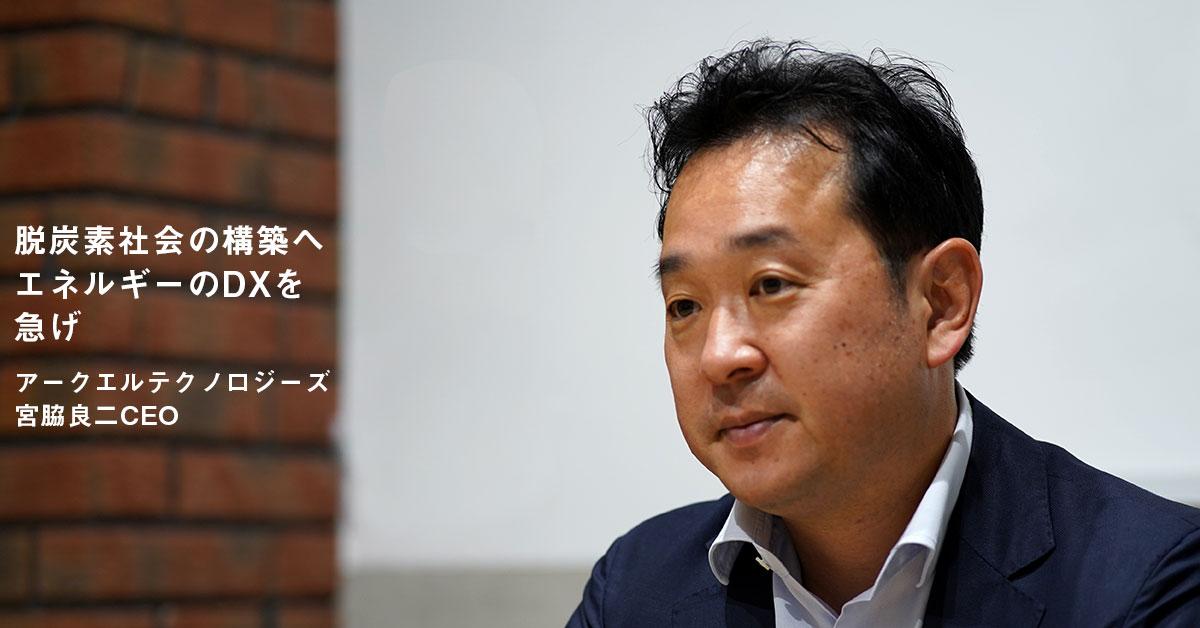 エネルギーのデジタル化で脱炭素社会の構築を目指す アークエルテクノロジーズ株式会社 宮脇良二CEOインタビュー