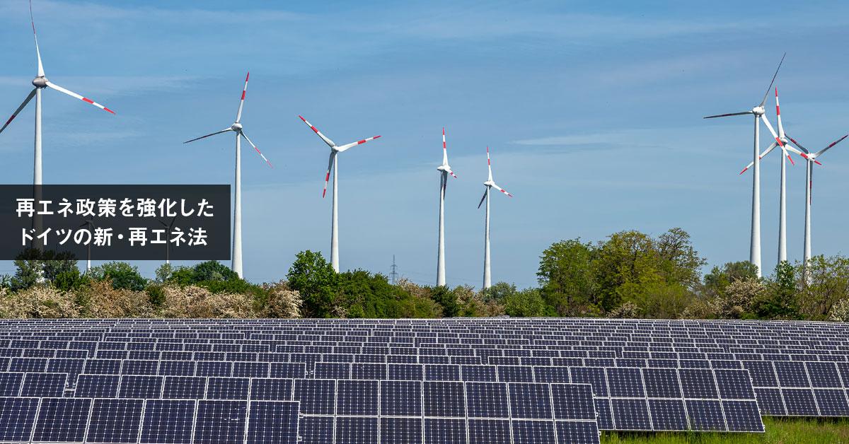 ドイツの再生可能エネルギー法2021 解説 ―2030年の温室効果ガス削減目標を野心的にし、再エネ政策を強化