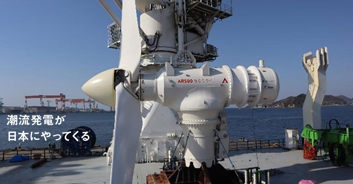 潮流発電 日本でも実証はじまる 洋上風力発電よりも高い安定性と稼働率