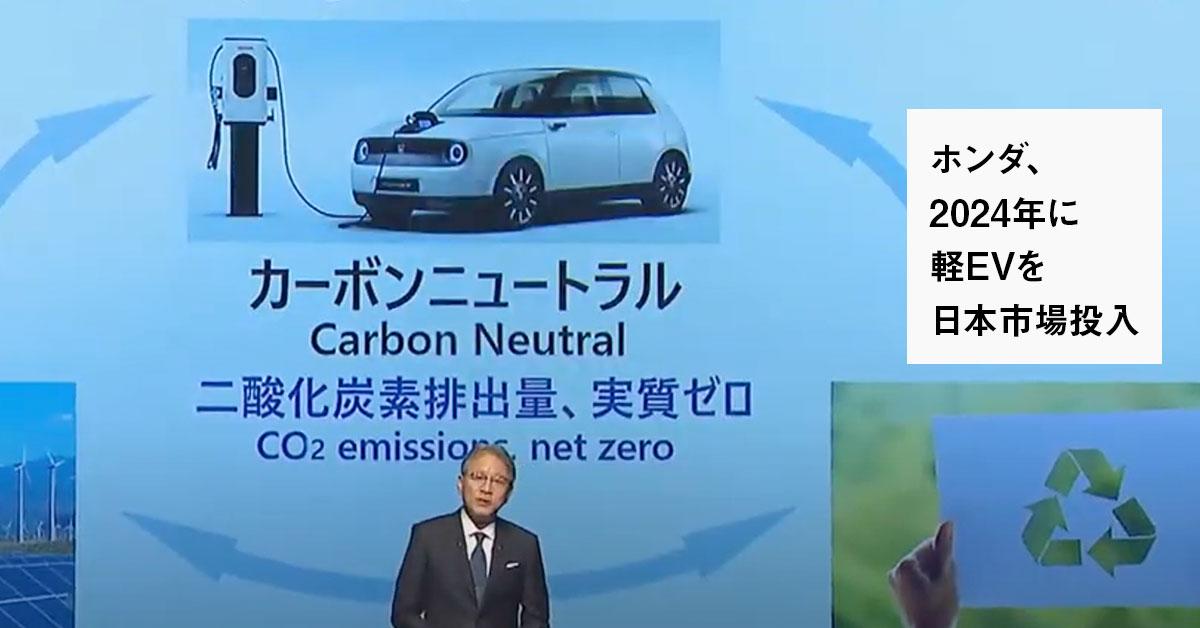 ホンダ、2024年に軽自動車のEVを日本市場投入予定 2050年カーボンニュートラルを表明