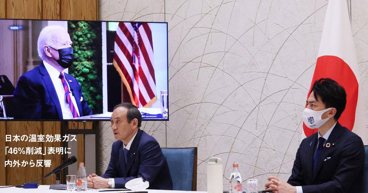 日本の温室効果ガス「46%削減」 菅首相の表明に内外から反響 「より高みへ挑戦」