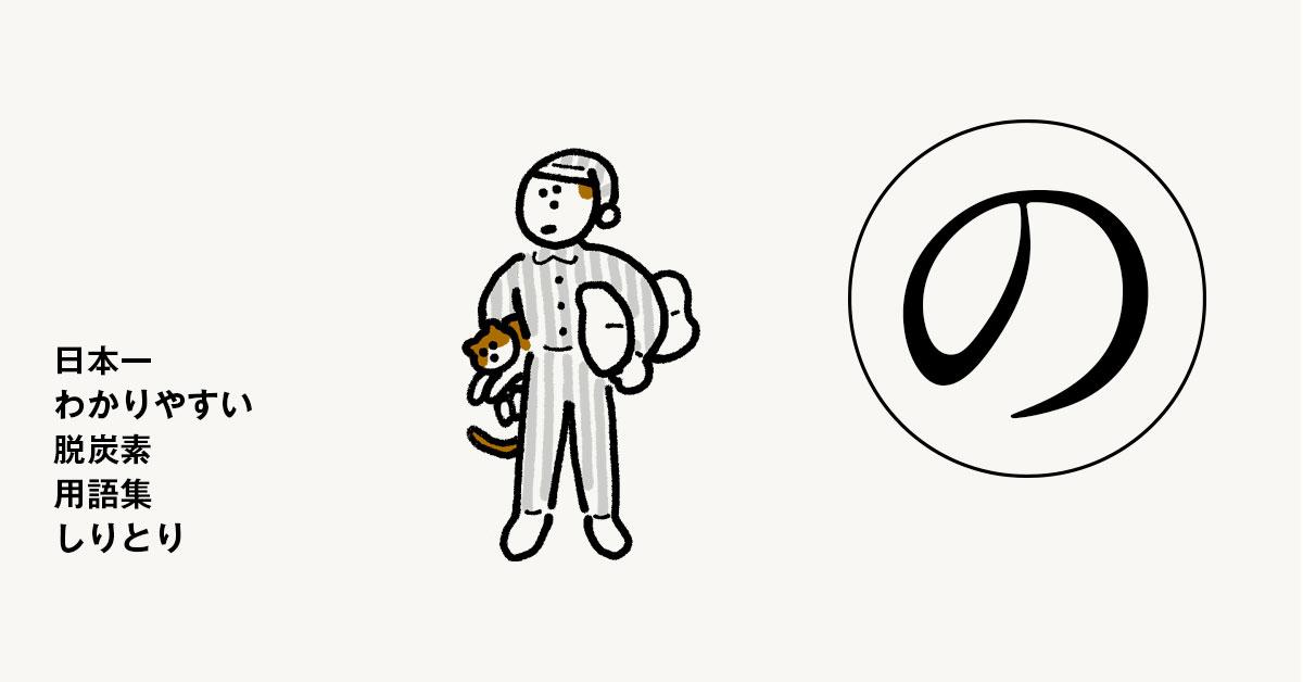 のっくす :毎日更新!日本一わかりやすい脱炭素用語集しりとり