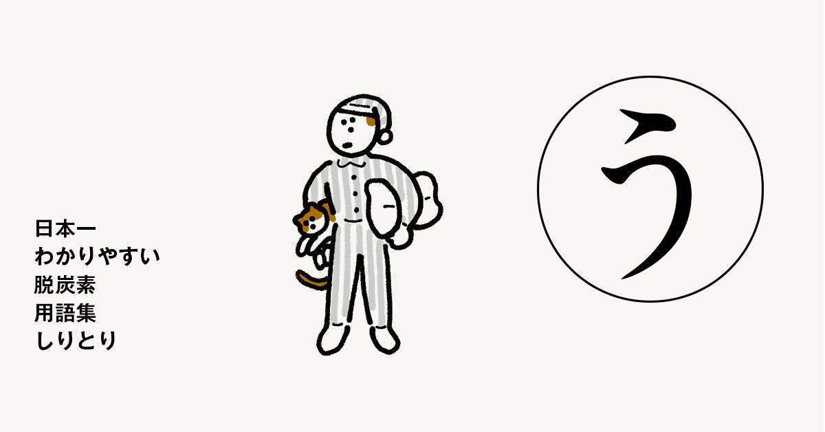 うっどちっぷ :毎日更新!日本一わかりやすい脱炭素用語集しりとり