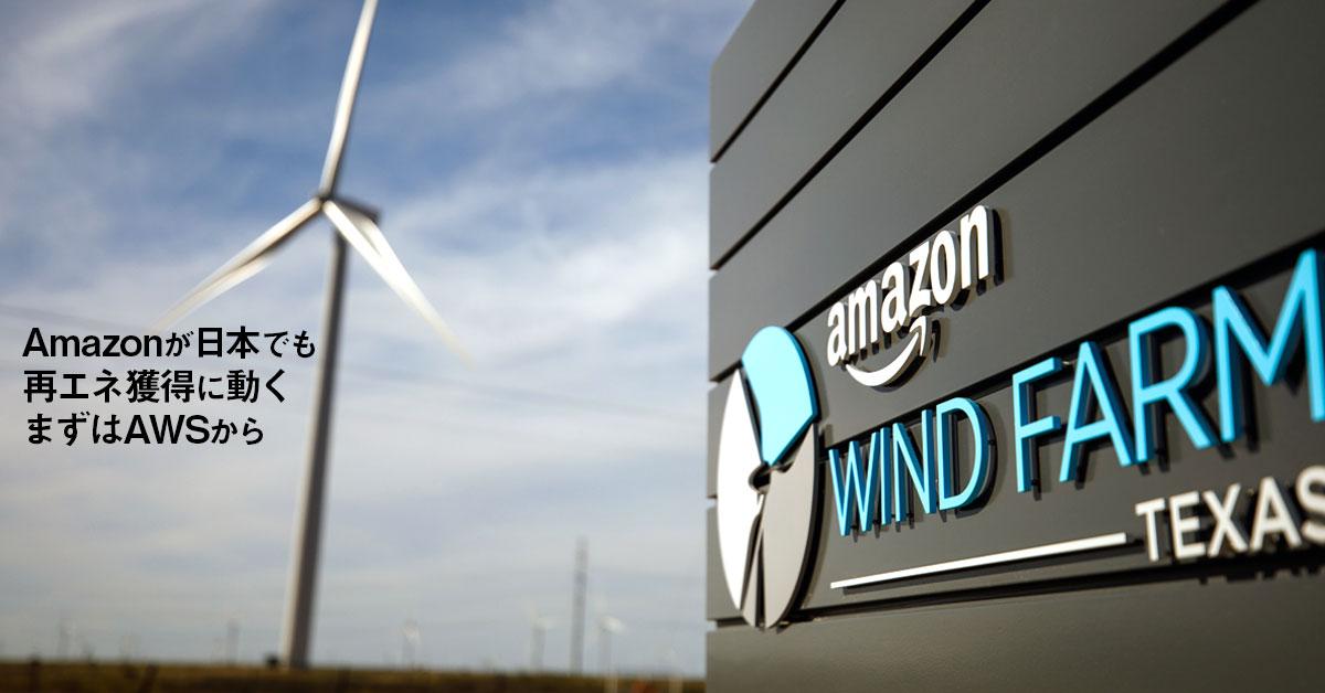 Amazonが日本でも再エネ獲得に動きだす まずはAWSから 脱炭素実現に向けて