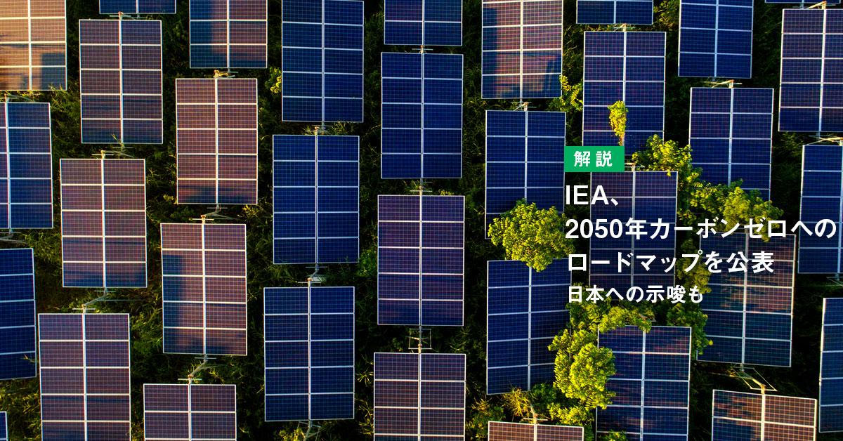 IEA、2050年カーボンゼロへのロードマップを公表 脱炭素・クリーンエネルギーには年間4兆ドル以上の投資を
