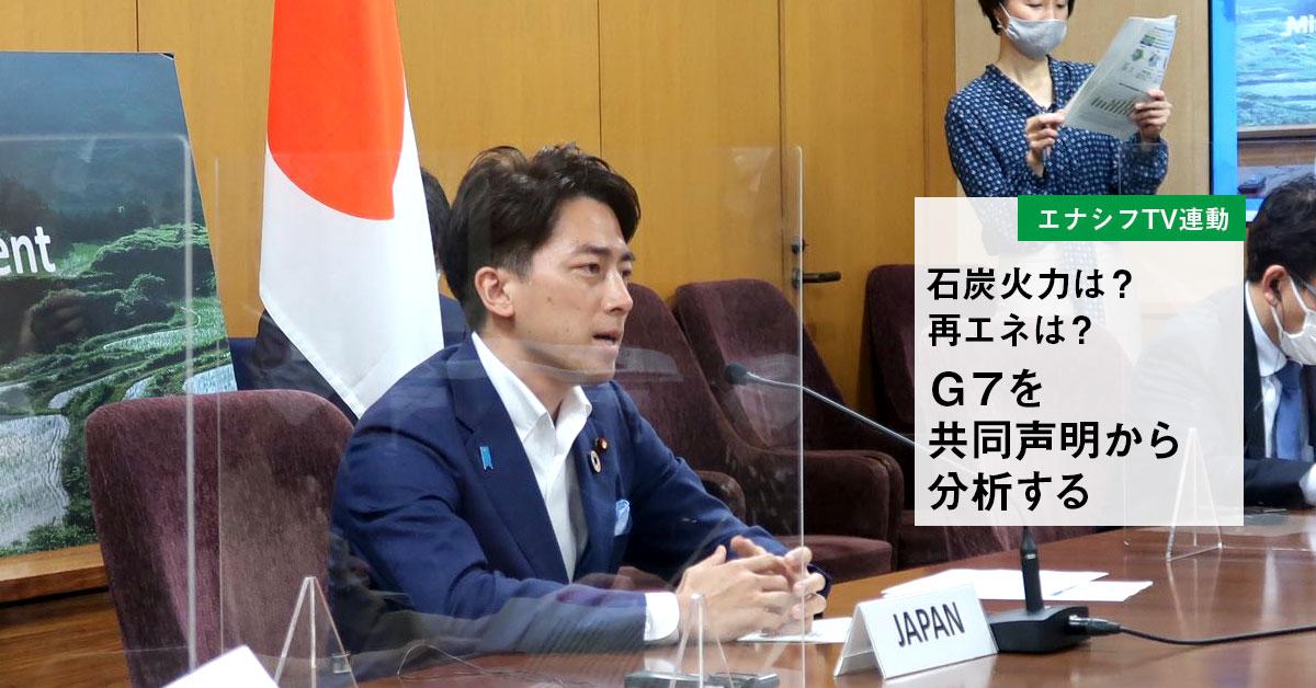 石炭火力は?再エネは? 日本は評価されつつも逆風もあり G7議論を共同声明から分析 脱炭素化へ