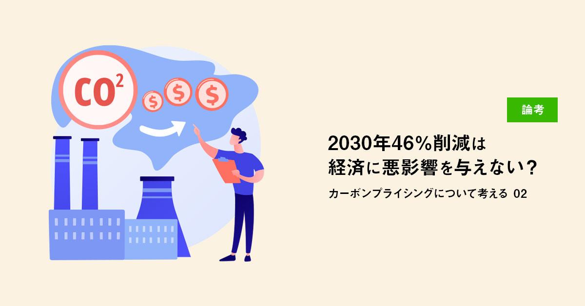 2030年46%削減を実現するための政策とは カーボンプライシングについて考える 02
