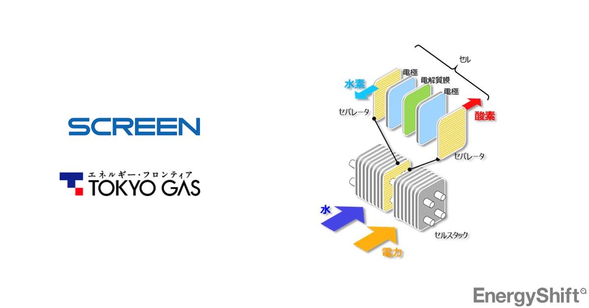 グリーン水素をもっと安く 東京ガスとSCREENが共同開発で合意