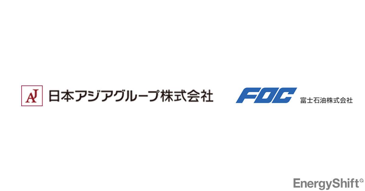 旧村上系ファンド、富士石油株5%超取得 日本アジアグループにも敵対的TOB