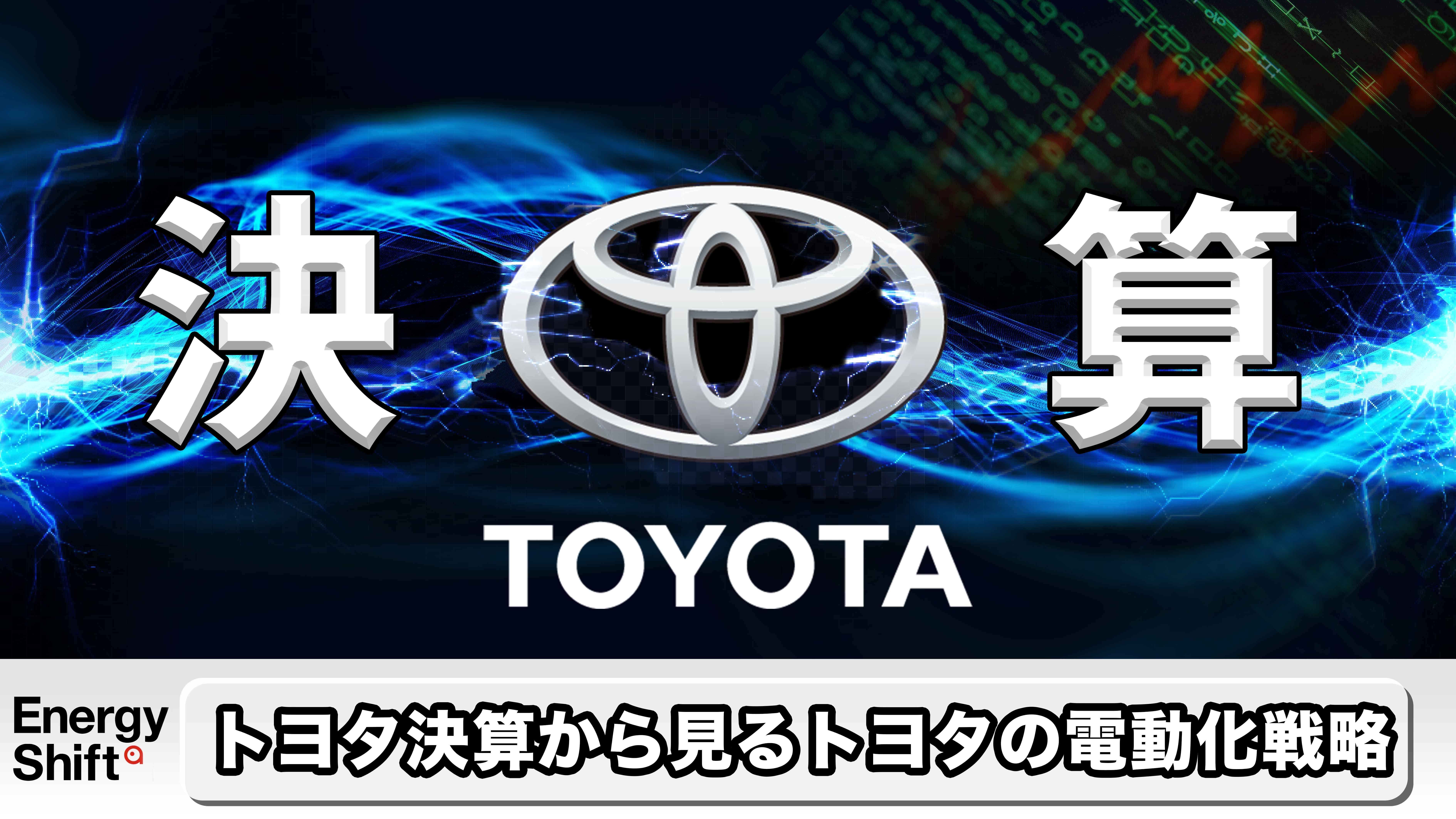 トヨタ決算から見るトヨタの電動化戦略