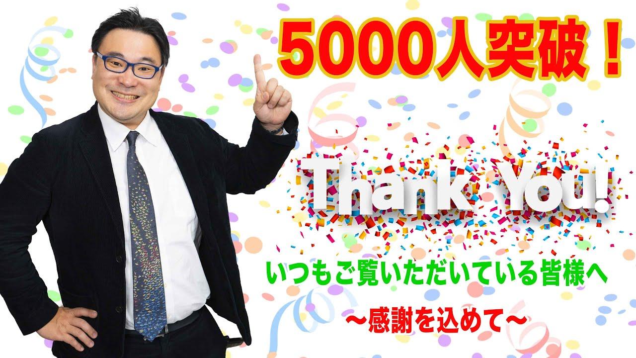 【祝】5000人突破!いつもご覧いただいている脱炭素な皆様へ