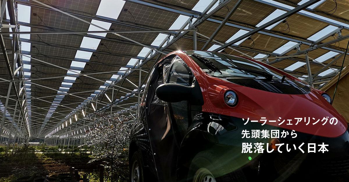 ソーラーシェアリングの先頭集団から脱落していく日本