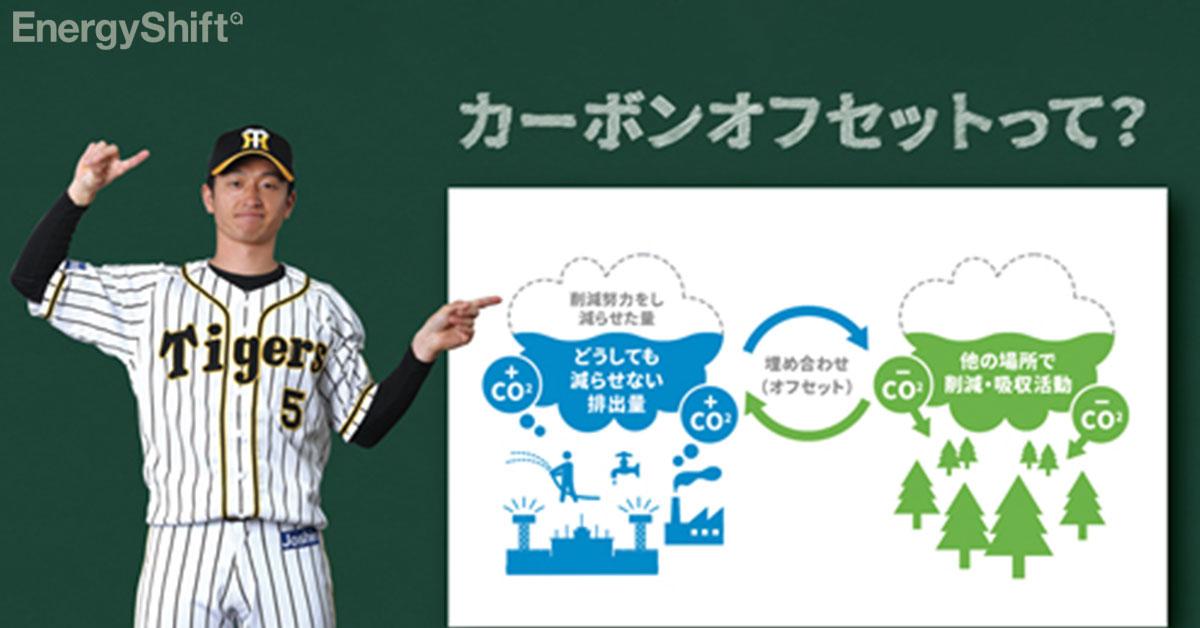阪神タイガースが脱炭素の取り組みへ 試合中のCO2を減らす「ウル虎の夏2021」開催