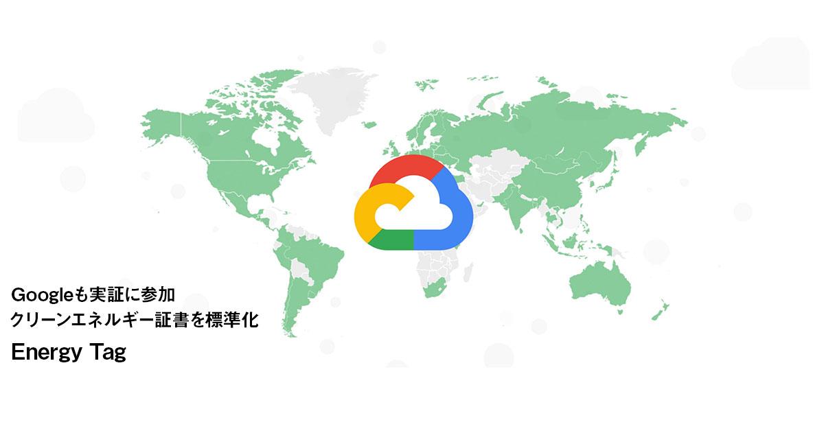 Google、マイクロソフトも実証に参加 欧米のクリーンエネルギー証書(EAC)を標準化するEnergy Tag