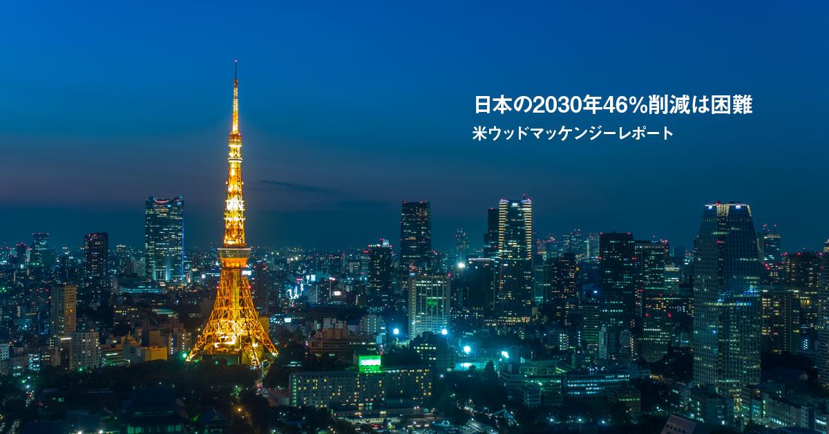日本の2030年46%削減は困難、着実な新技術への投資が2050年カーボンゼロを実現 米ウッドマッケンジーレポート