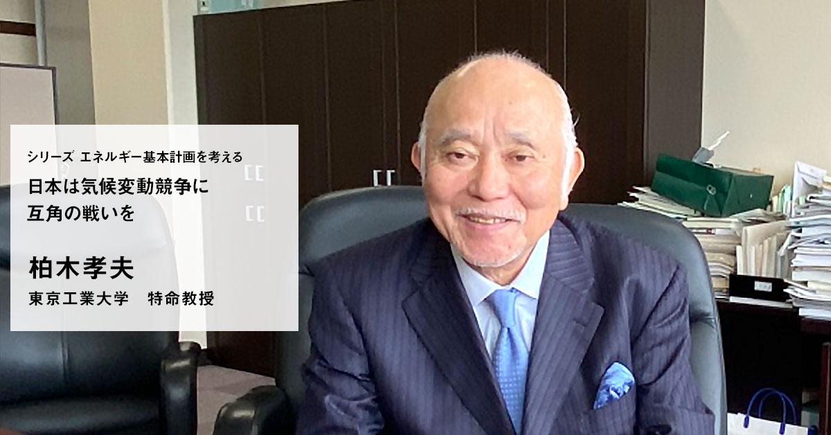 日本は技術・システム改革で先進国として気候変動競争に互角の戦いを 柏木孝夫 東京工業大学特命教授(後編)