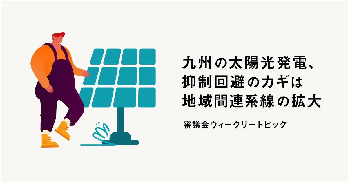 九州エリア太陽光抑制回避に向けた地域間連系線の拡大策 第62回「調整力及び需給バランス評価等に関する委員会」