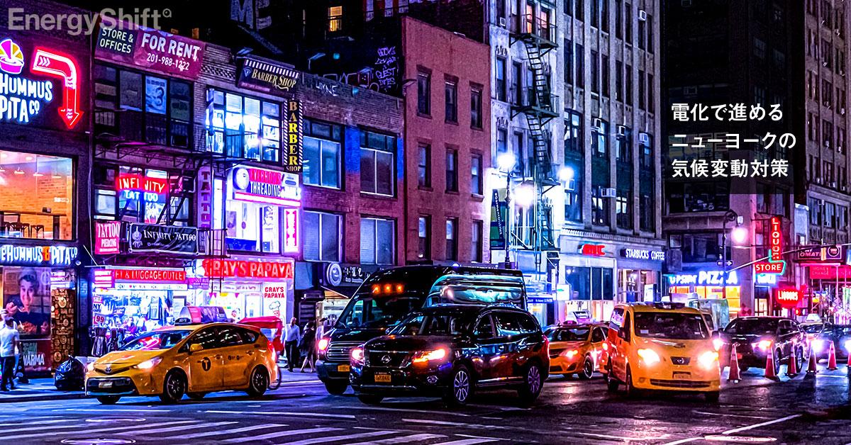 電化で進めるニューヨーク市の気候変動対策 デマンド・レスポンスからデマンド・フレキシビリティへのパラダイムシフト