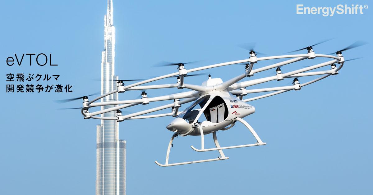 現実味を帯びる「空飛ぶクルマ」 2023年にも事業化へ 各社開発競争が激化