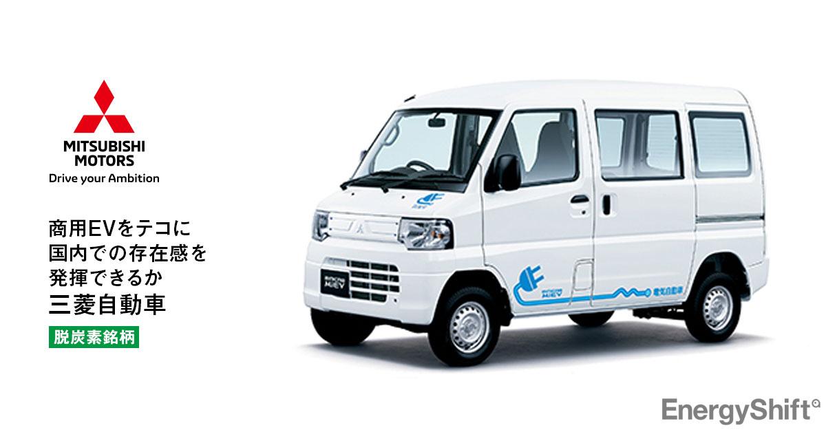 三菱自動車は商用EVをテコに国内での存在感を発揮できるか、株価は300円前後で今後の状況を静観中 【脱炭素銘柄分析】