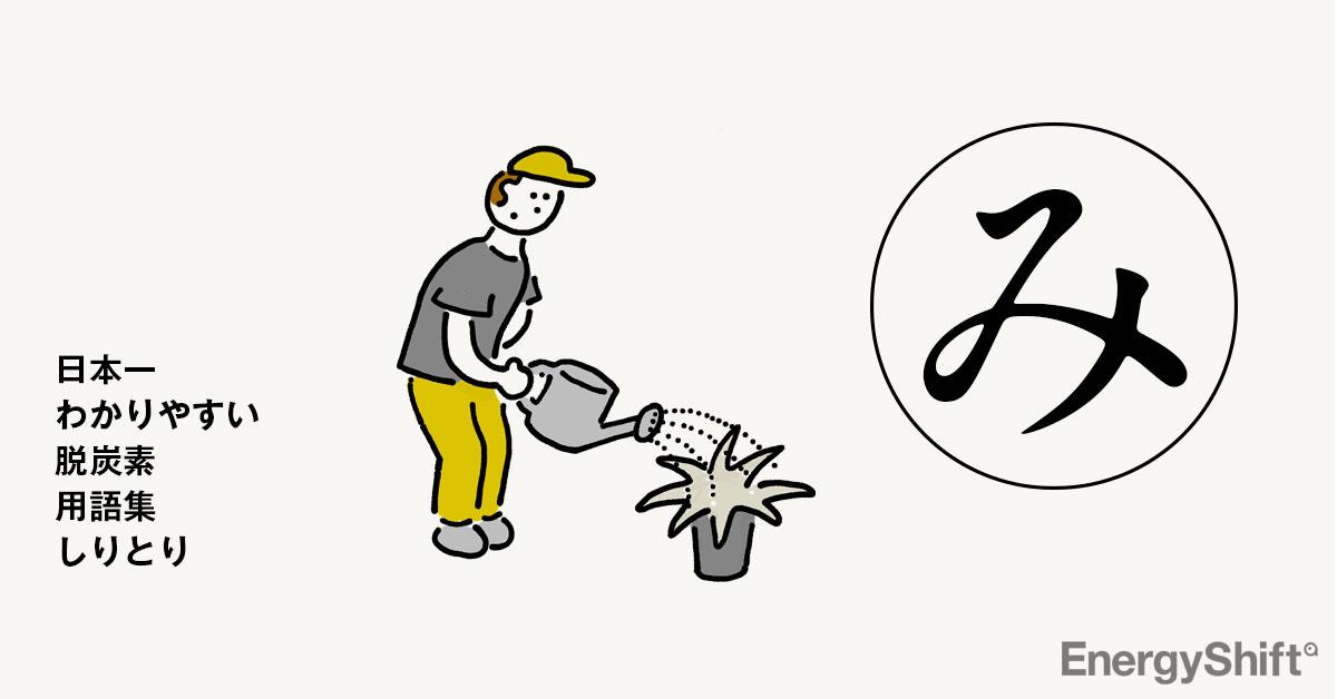 みずでんかい(水電解):毎日連載!日本一わかりやすい脱炭素用語解説しりとり 第127語