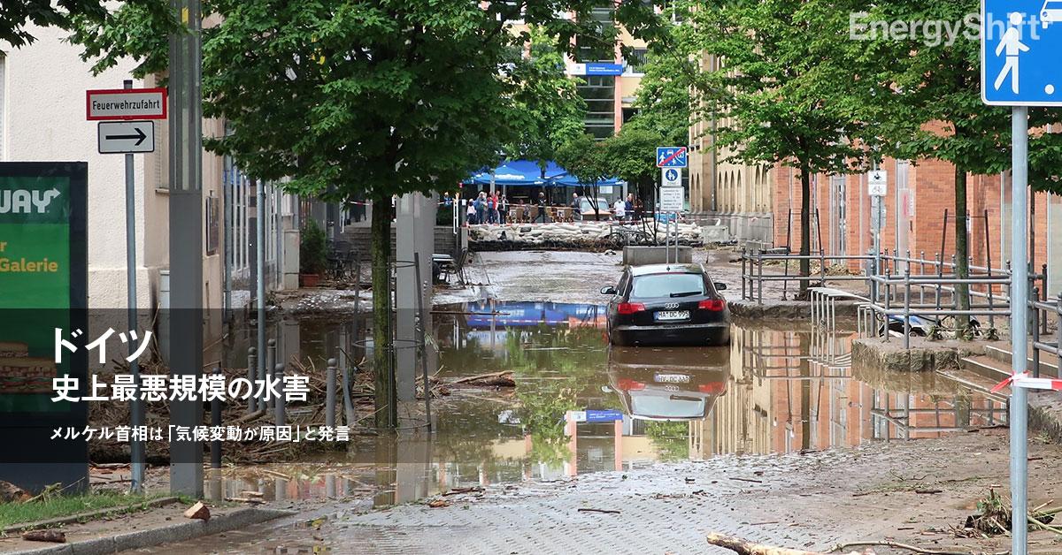 ドイツ史上最悪規模の水害で300人超の死者・行方不明者 メルケル首相は「気候変動が原因」と発言