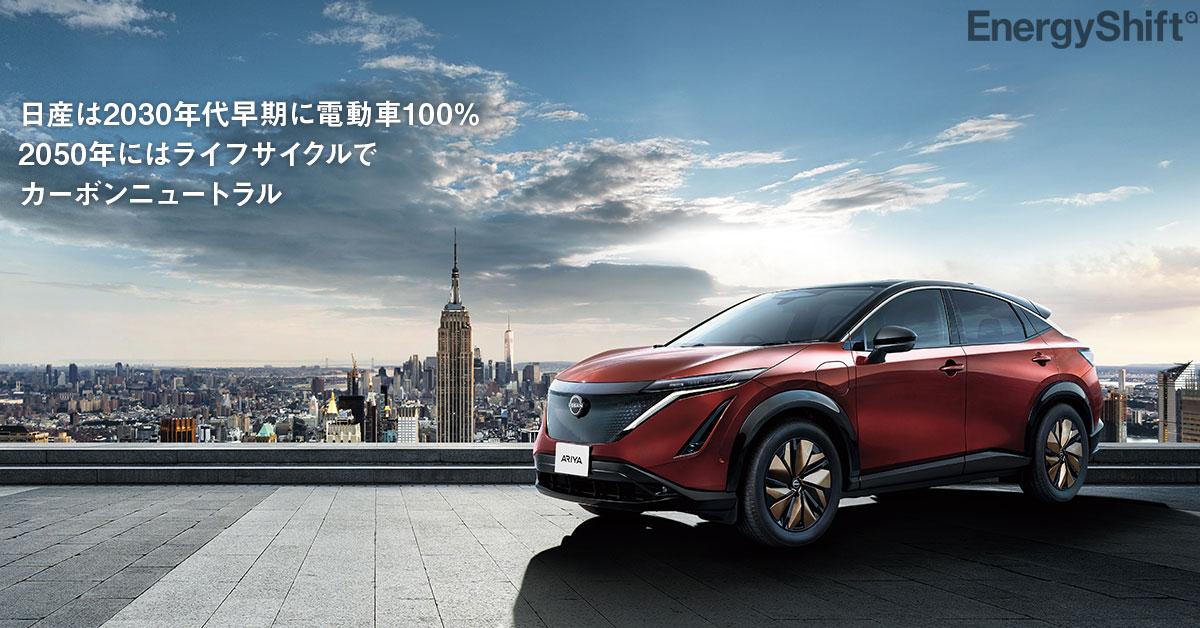 日産、2030年代早期に電動車100%、2050年にはライフサイクルでカーボンニュートラル サステナビリティセミナー開催