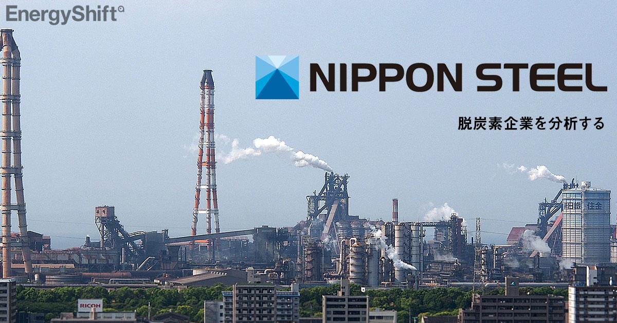 日本製鉄、「鉄は国家なり」から「脱炭素は国家なり」へ 【シリーズ・脱炭素企業を分析する】