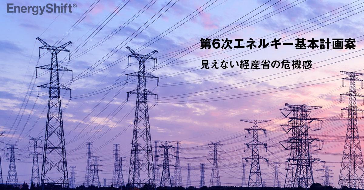 第6次エネルギー基本計画案 GHG46%削減でも見えない経産省の危機感 日本企業のとるべき道は