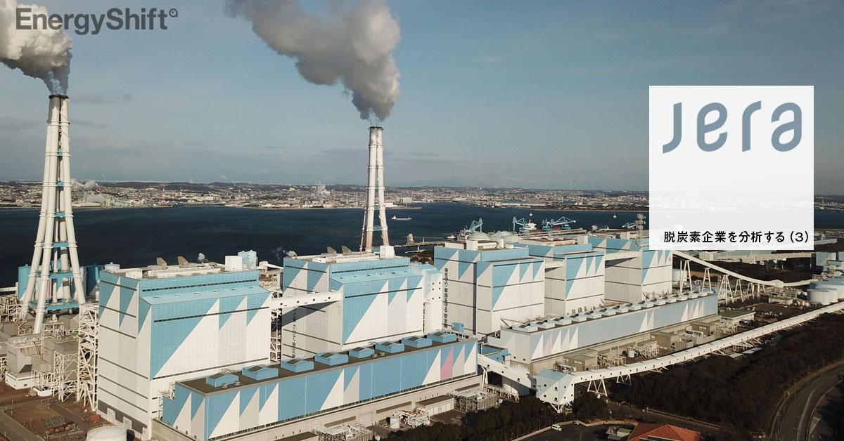 東京電力と中部電力が作ったJERA 日本一の火力発電会社は脱炭素化出来るか -シリーズ・脱炭素企業を分析する(3)