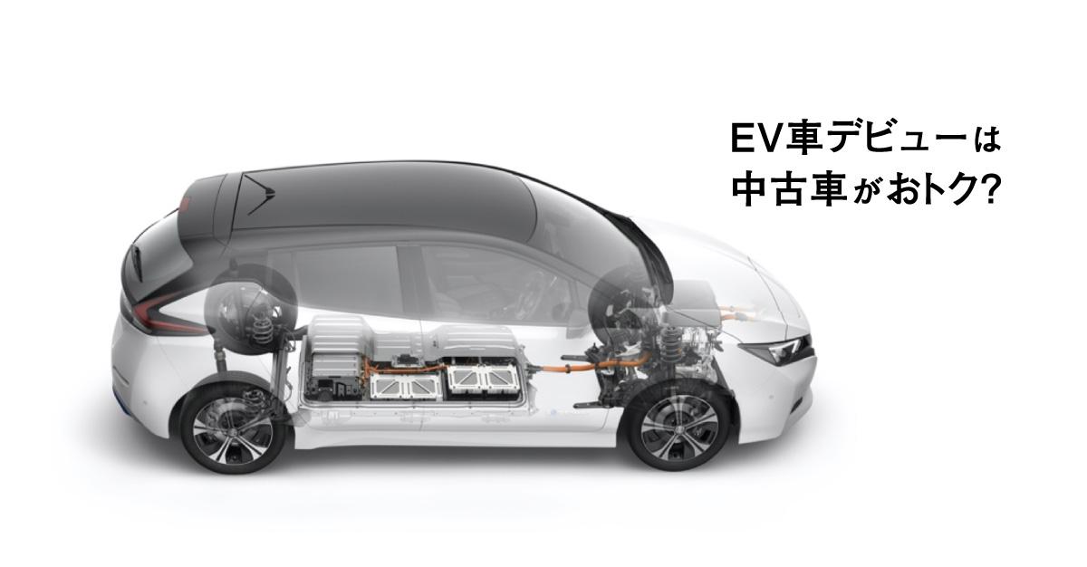 EV車デビューは中古車がおトク?