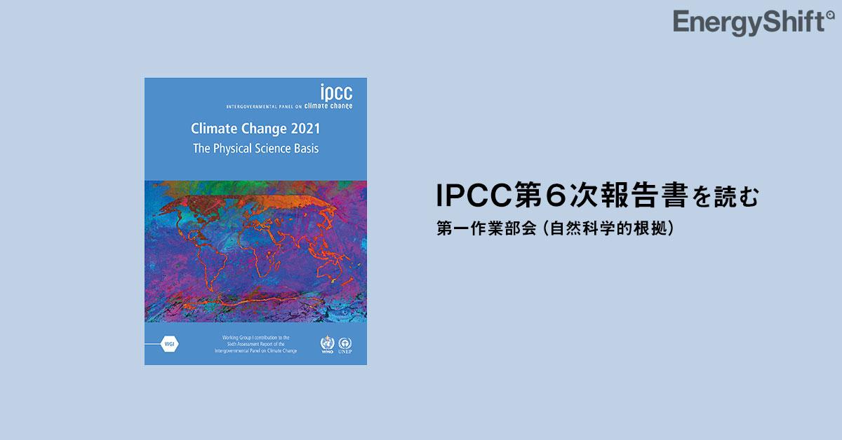 1.5℃目標には2050年カーボンゼロ、2100年カーボンマイナスが必要 IPCC第一作業部会(自然科学的根拠)第6次報告書