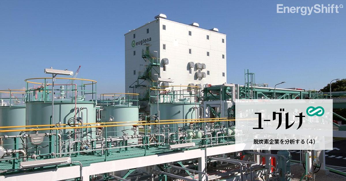 ユーグレナ ミドリムシで脱炭素、食べても栄養たっぷり -シリーズ・脱炭素企業を分析する(4)