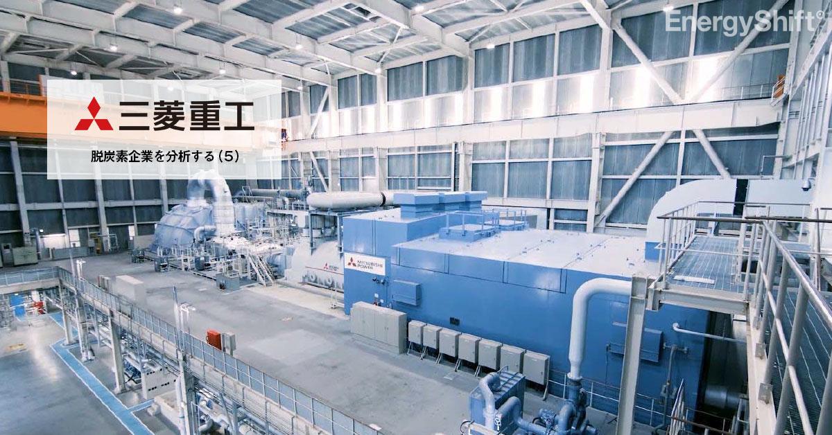 三菱重工業 火力発電の脱炭素化に命運をかける -シリーズ・脱炭素企業を分析する(5)