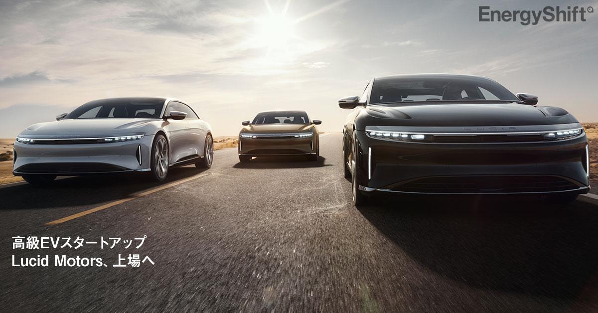 航続距離効率は世界トップの約7.4km/kWh、高級EVスタートアップのLucid Motorsが上場 CEOはテスラ出身のエンジニア
